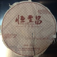 Пуэр Шен Бай Нянь Лао Шу Бин '10 №600