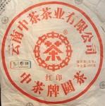 Чай Пуэр Шэн Чжун Чха Пай Хун Инь Бин '10  №300