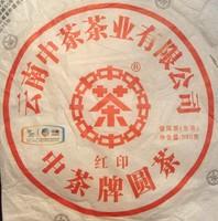 Пуэр Шэн Чжун Чха Пай Хун Инь Бин '10  №300