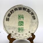 Пуэр Шэн Е Шэн Гу Шу Ча Бин '06 №300
