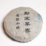 Чай Пуэр Шэн Мун Сун Цзао Чунь Туаньча '10 №300
