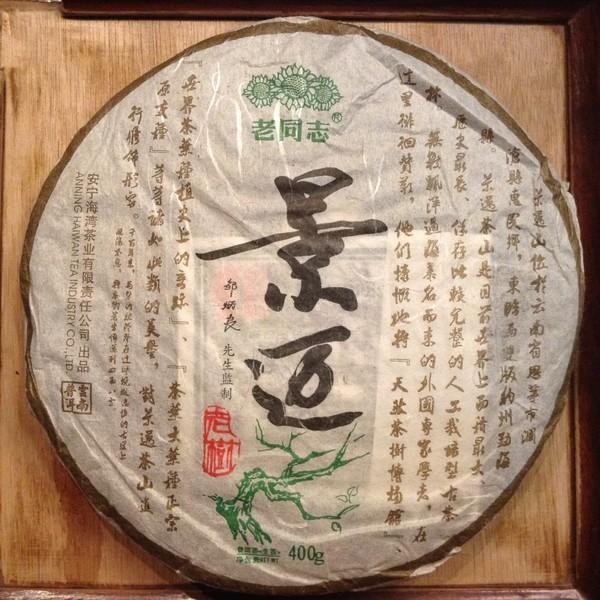 Чай Пуэр Шэн Цзин Май Лао Шу Бин '10 №300