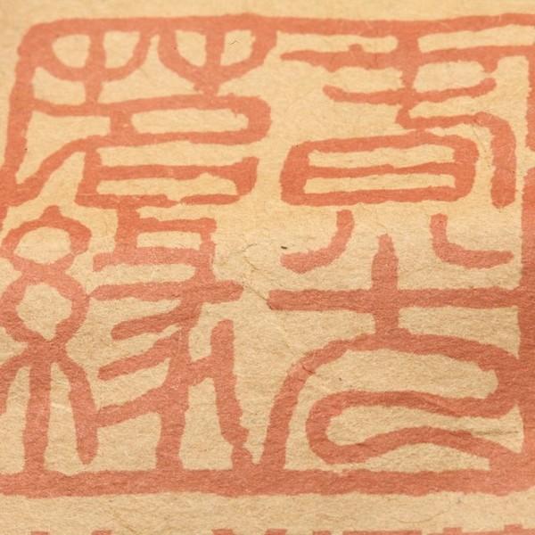 Пуэр Шу Лао Бань Чжан '98 №18000