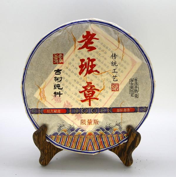 Пуэр Шу Лао Бань Чжан Гу Шу Чунь Ляо '13 №200