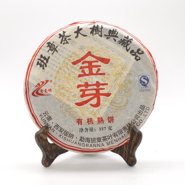 Чай Пуэр Шу Цзинь Я '11 №240