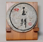Чай Пуэр Шу Юй Сьен Бин '07 №300