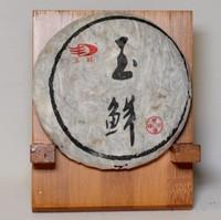 Пуэр Шу Юй Сьен Бин '07 №300