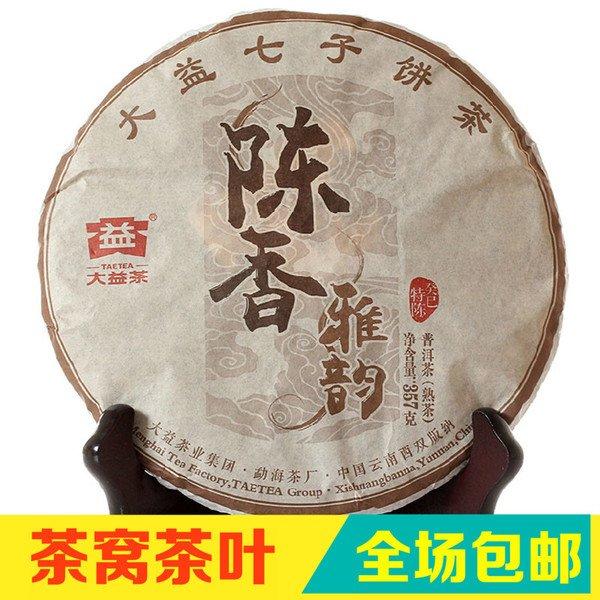 Чай Пуэр Шу Чхэн Сян Я Юнь Бин '15 №180