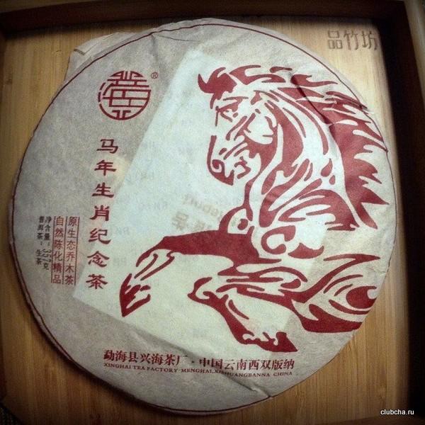Чай Пуэр Шэн Ма Ньэн Шэн Сяо Цзи Ньен Бин '13 №360