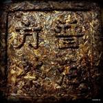 Чай Пуэр Шэн Чжун Чха Чхин Сян Фан '02 №300