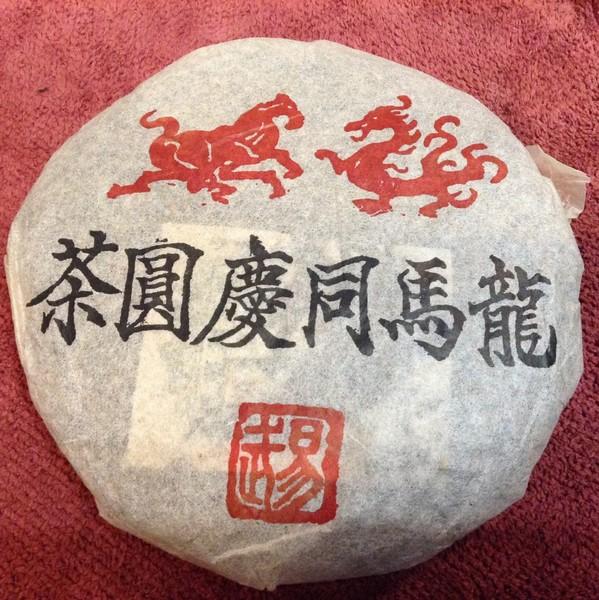 Чай Пуэр Шэн Лун Ма Тхун Чхин Юань Ча '08 №600