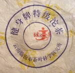 Чай Пуэр Шэн Цзин Лун Туо Чха '04 №1000