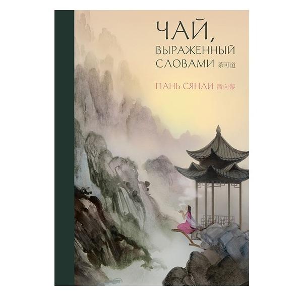 """Книга """"Чай, выраженный словами"""" Пань Сянли"""