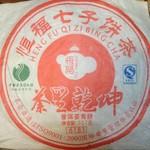 Чай Пуэр Шэн Хен Фу Чхи Цзы Бин '08 №600