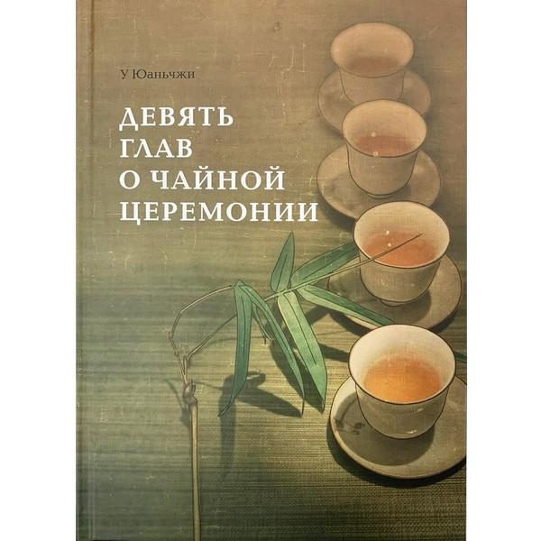 Книга Девять глав о чайной церемонии У Юаньчжи