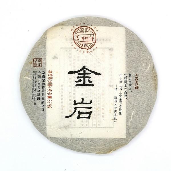 Пуэр Шэн Цзинь Ян Бин '12 №480