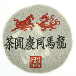 Пуэр Шэн Лун Ма Юань Бин '98 №1000