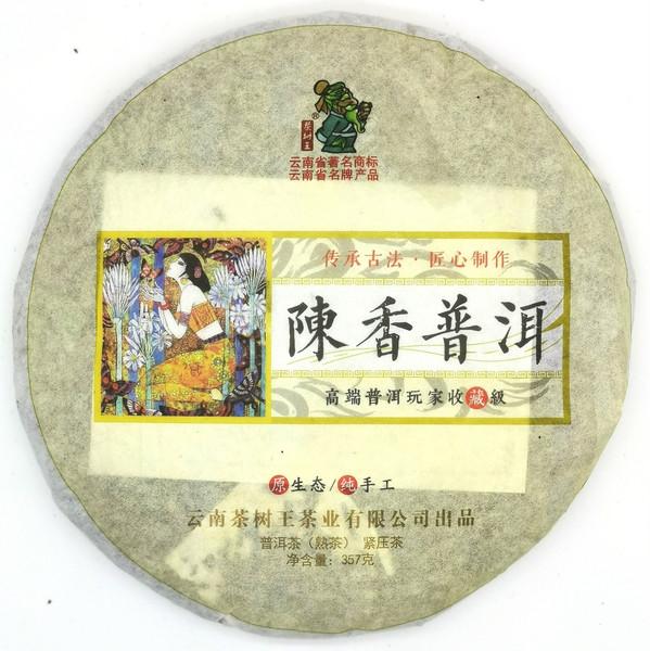 Чай Пуэр Шу Чхэн Сян Бин '15 №200