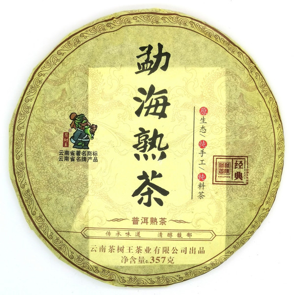 Чай Пуэр Шу Мэн Хай Бин '15 №120
