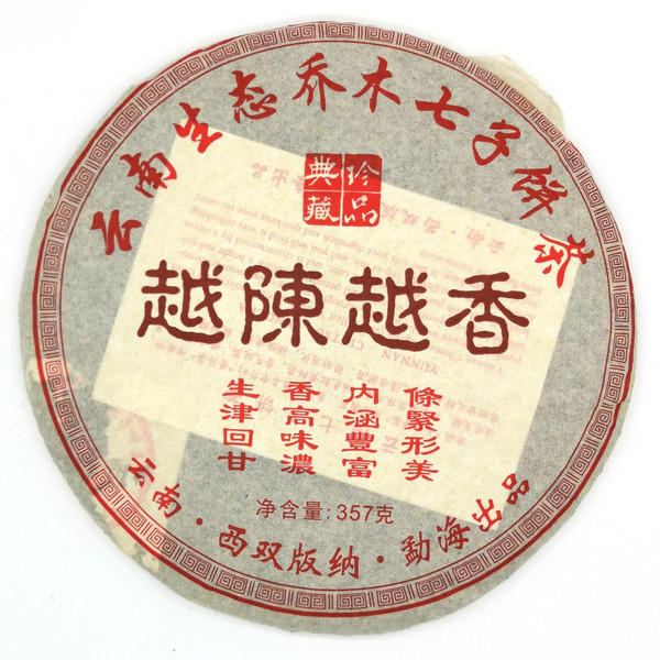 Чай Пуэр Шу Юэ Чхэн Юэ Сян Бин '13 №120