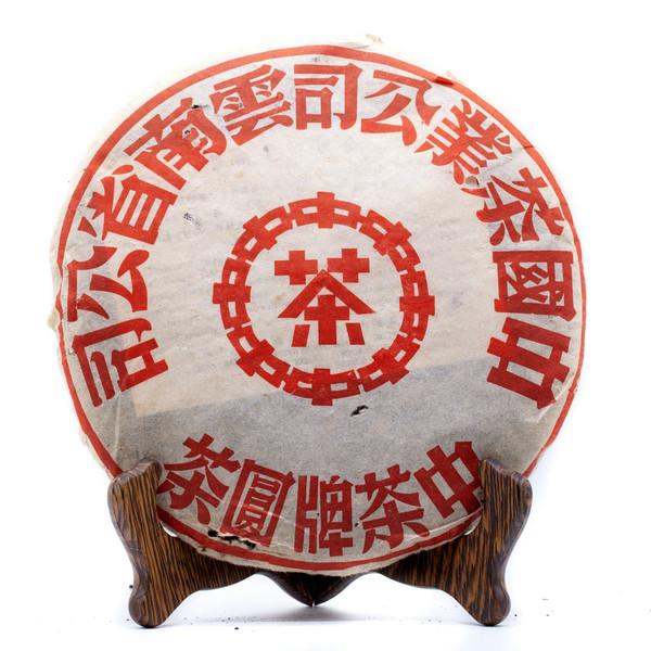 Чай Пуэр Шу Цзеу Да Хун Инь Бин '03 №1000