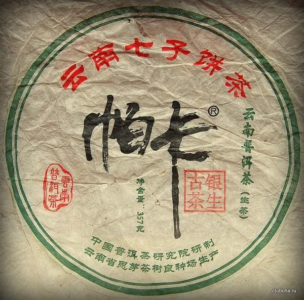 Пуэр Шэн Па Ка Бин '07 №4800