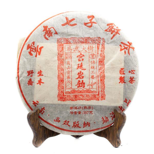 Чай Пуэр Шу Ян Юнь Бин '13 №180