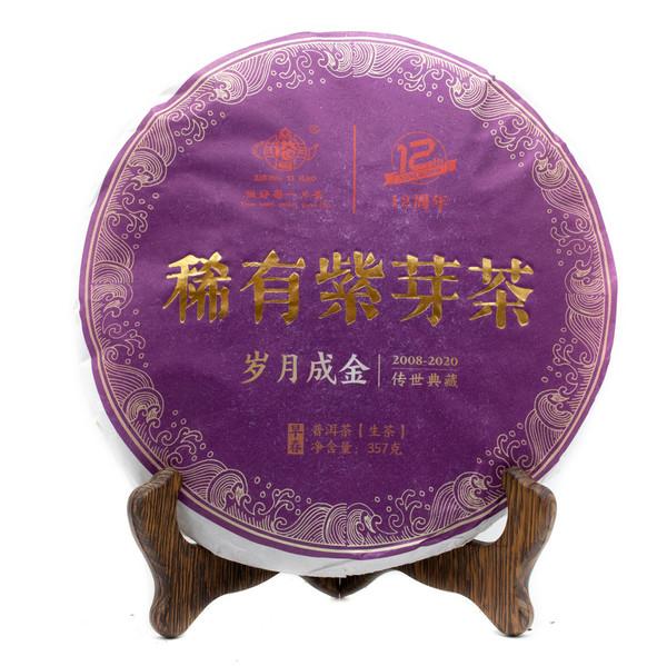 Чай Пуэр Шэн Цзы Я Чхин Мин Си Йоу Бин '20 №420