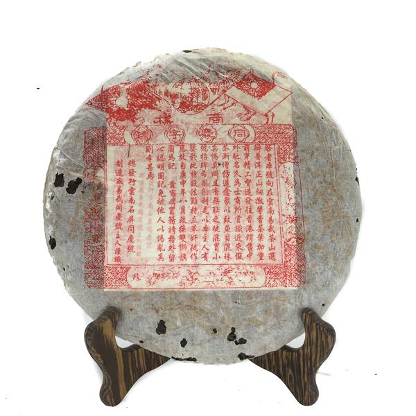 Пуэр Шэн Гу Шу Ча Бин '00 №2000