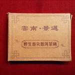 Чай Пуэр Шэн Фан '08 №120