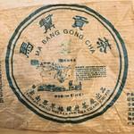 Пуэр Шэн Ма Бан Бай Хао То Ча '08 №1800