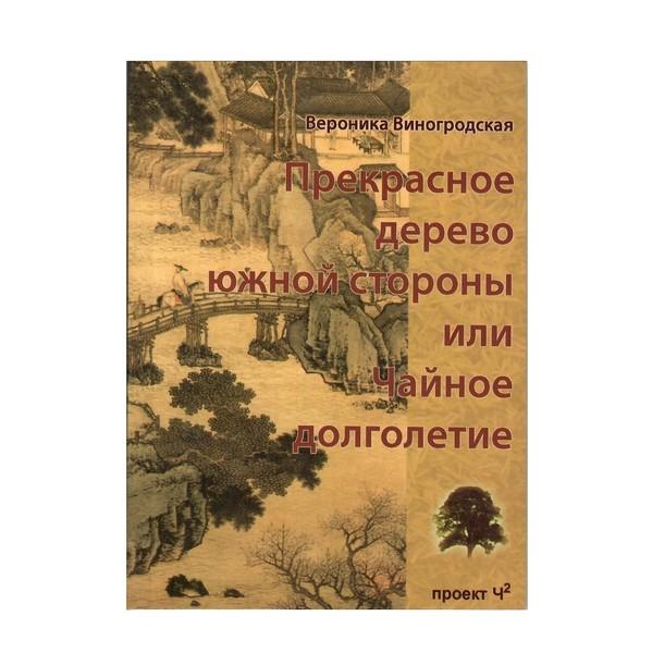 """Книга """"Прекрасное дерево южной стороны"""". Вероника Виногродская"""