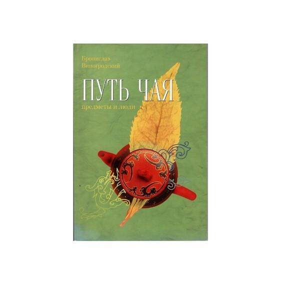 """Книга """"Путь чая. Предметы и люди"""". Бронислав Виногродский"""