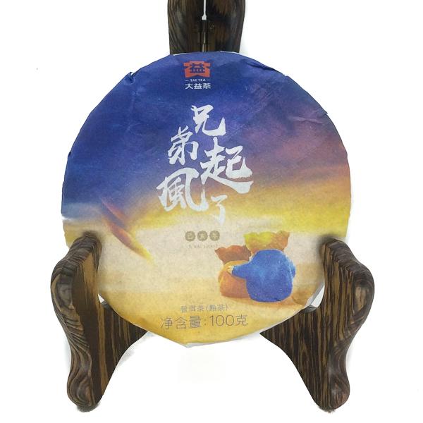 Чай Пуэр Шу Сьён Ди Чи Фун Ла Бин '18 №800