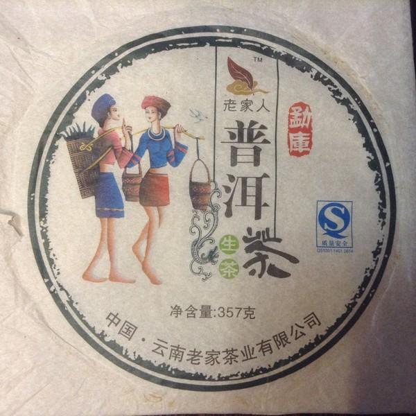 Чай Пуэр Шэн Лао Цзя Жэнь Хэ Я Бин '08 №1800