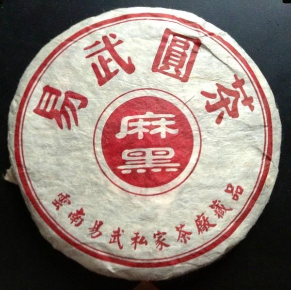 Чай Пуэр Шэн И У Ма Хэй Бин '12 №700