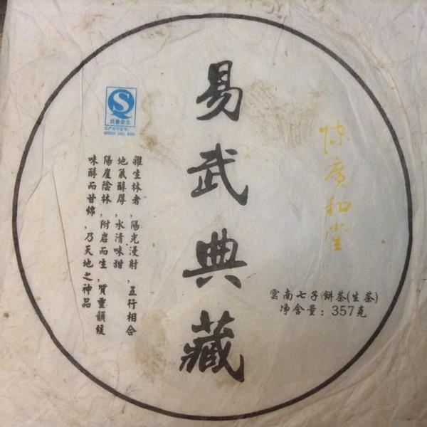 Чай Пуэр Шэн И У Дьен Цзан Бин '09 №3600