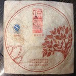 Чай Пуэр Шэн Хэн Цзы Хао Бин '11 №1800