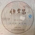 Чай Пуэр Шэн Мин Ди Бин '10 №1400