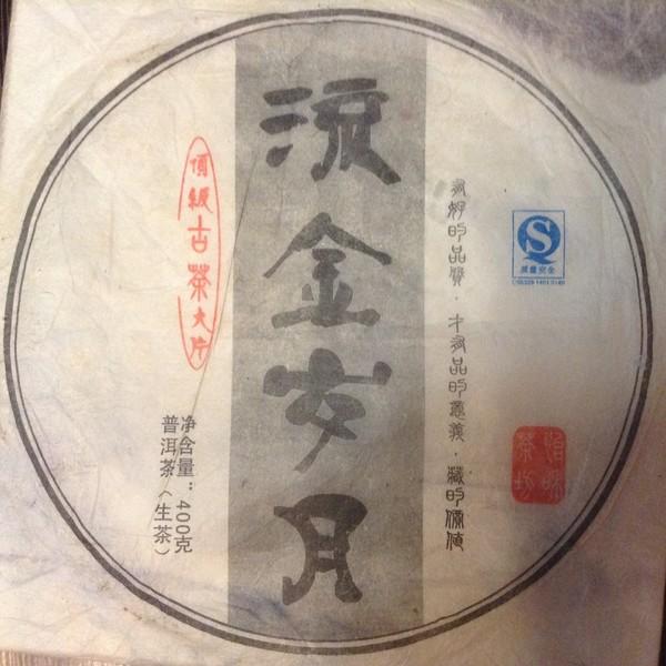 Пуэр Шэн Лю Цзинь Сюй Юэ Бин '08 №3700