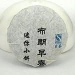 Чай Пуэр Шэн Бу Лан Цзао Чунь Туаньча '10 №1200