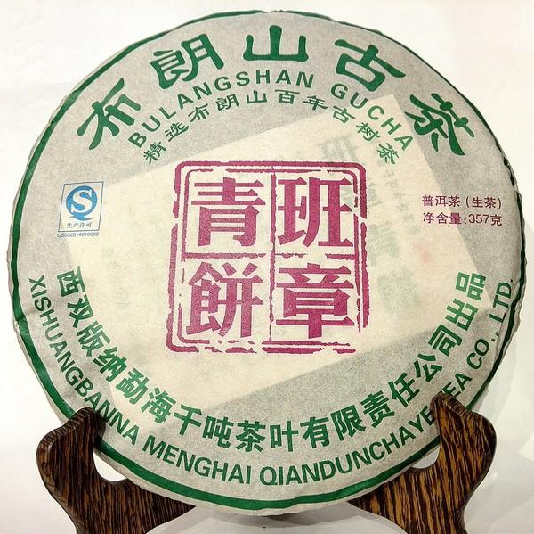 Чай Пуэр Шэн Бу Лань Шань Гу Ча Бин '13 №150