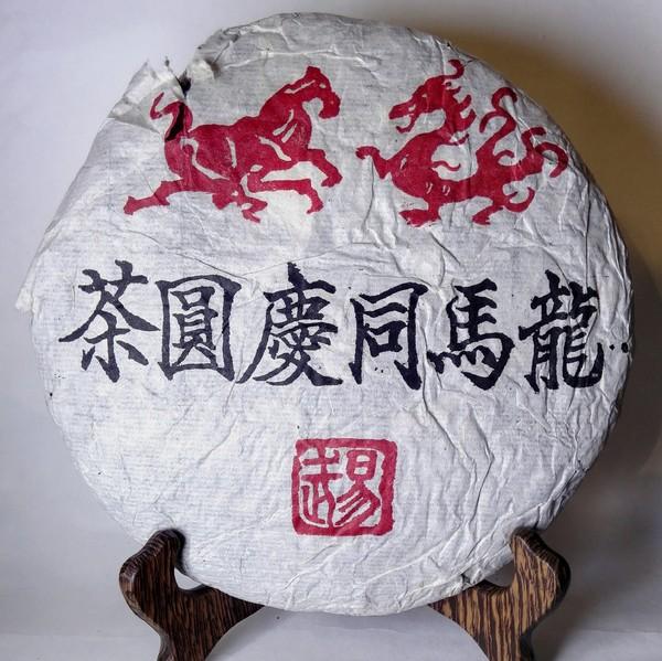 Чай Пуэр Шэн Лун Ма Юань Бин №600