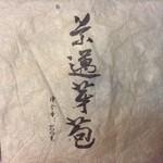 Чай Пуэр Бай Хао Цзинь Май Я Бао Бин '12 №1600