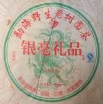 Чай Пуэр Шэн Мэн Хай Е Шэн Лао Шу Бин '08 №800