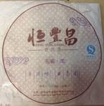 Чай Пуэр Бай Хао Кун Цюэ Жоу Бин '10 №1050