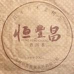 Пуэр Шу Хэн Фэн Чан Бин '10 №1800