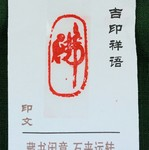 Печать мастера. 3