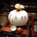 Пуэр Шэн И У Чжэн Шань Гу Шу Цзинь Гуа Ван '14 №800