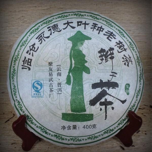 Пуэр Шэн Лин Цхан Йон Дэ Да Е Чжун Лао Шу Бин '13 №300